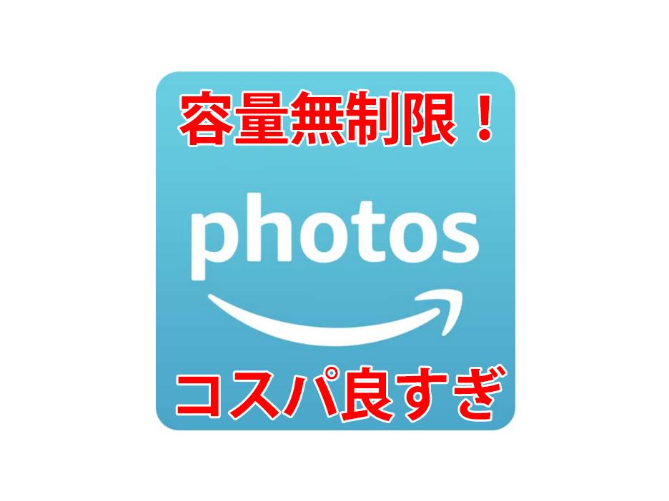 写真をバックアップするなら Amazon プライム会員が使える「Amazon Photos」が激安で超オススメ