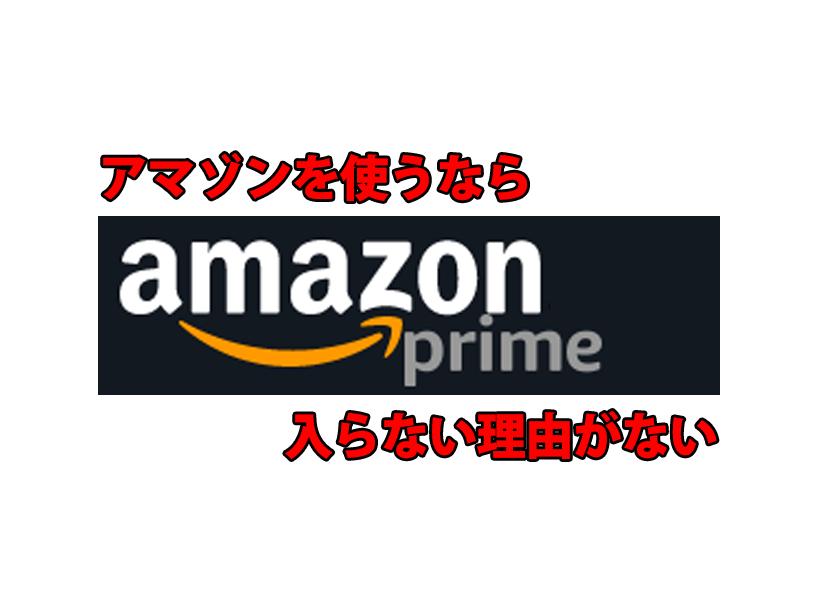 Amazonを利用するなら絶対プライム会員に登録したほうがお得すぎる11の理由