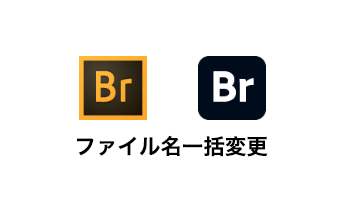 【一括変更】写真のファイル名をまとめて変える方法【Adobe Bridge】