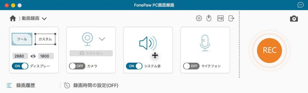 FonePAW PC画面録画 録画設定