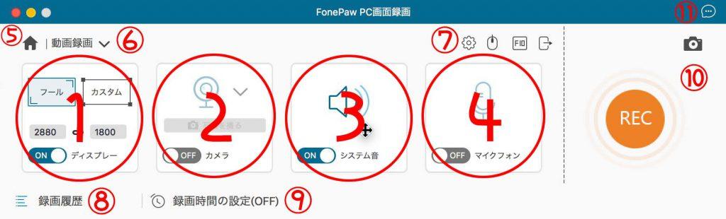 FonePAW PC画面録画 録画設定説明