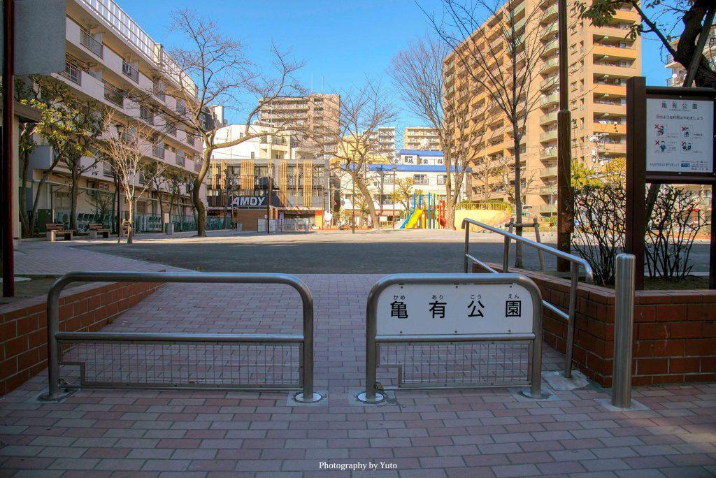 東京都葛飾区 亀有公園 2016/1/25