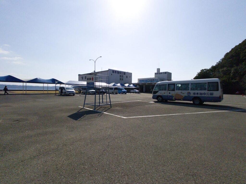和歌山県串本町 串本海中公園 2020/1/31