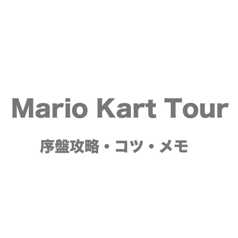 マリオカートツアー 攻略・コツ・メモとか