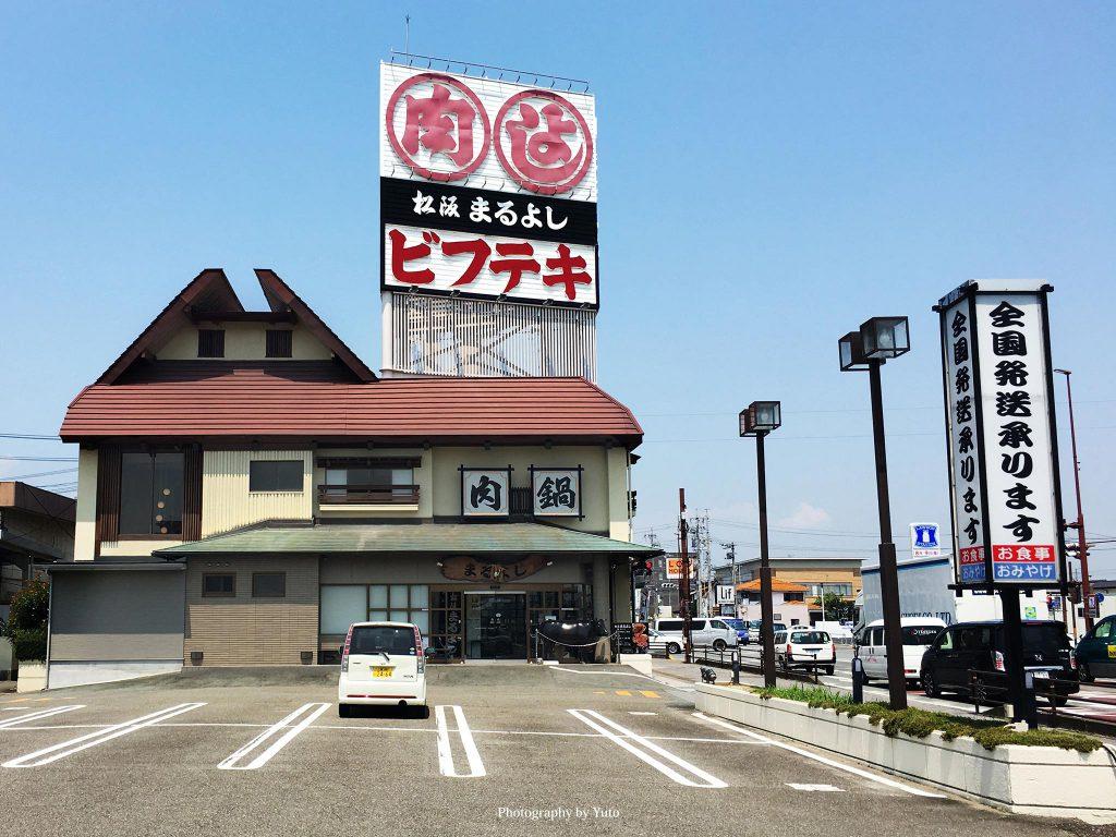 三重県松阪市 松阪マルヨシ