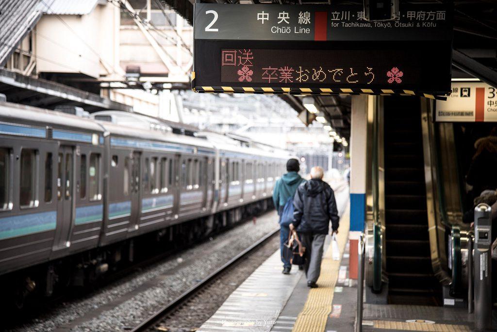 東京都八王子市 高尾駅 2015/3/21