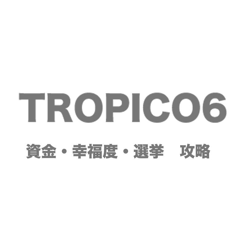 トロピコ6 資金の稼ぎ方 幸福度の上げ方 選挙の勝ち方
